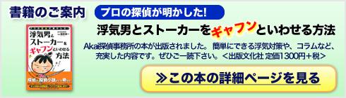 Akai探偵事務所の本が出版されました