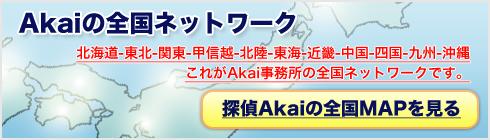 探偵Akaiの全国MAPを見る